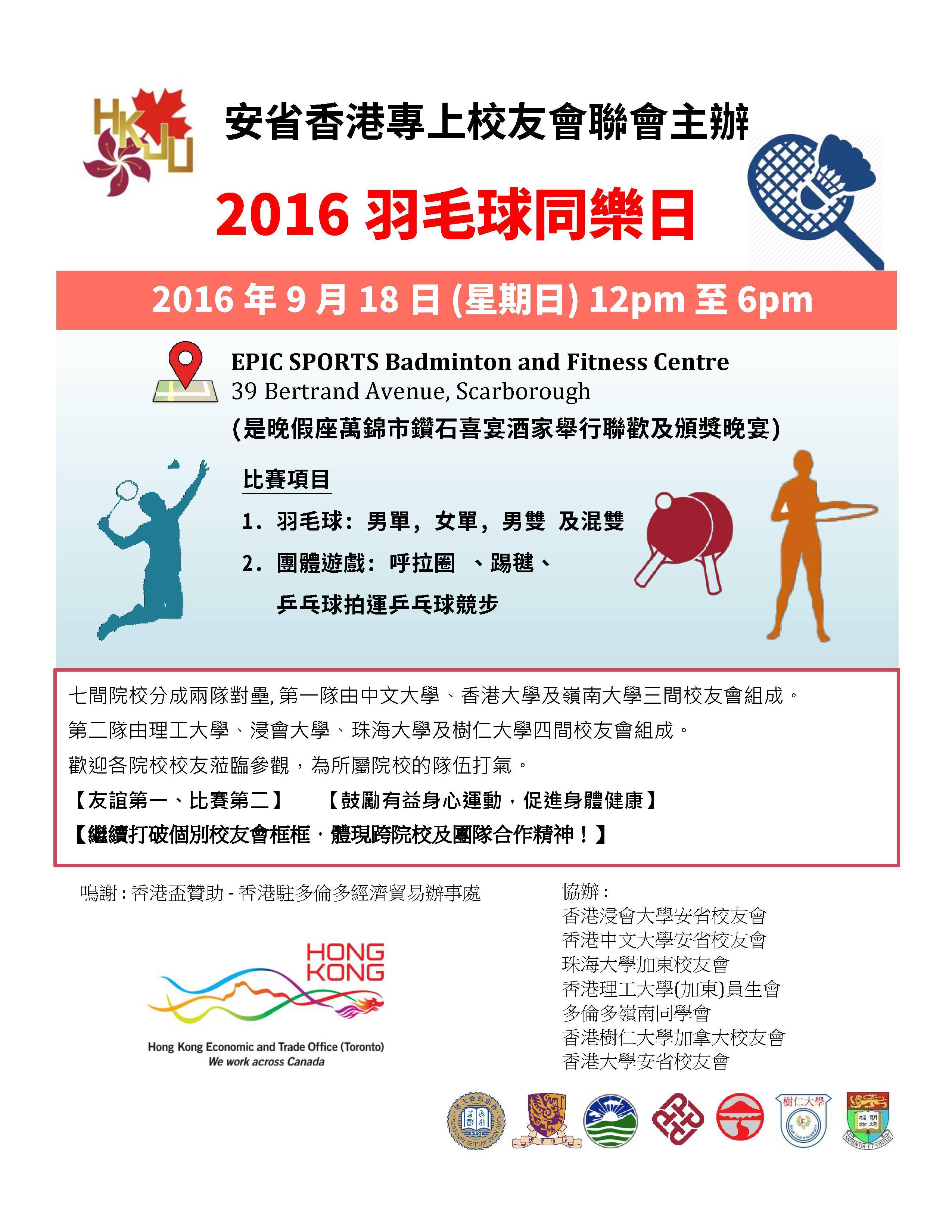 HKJU 2016 Poster A