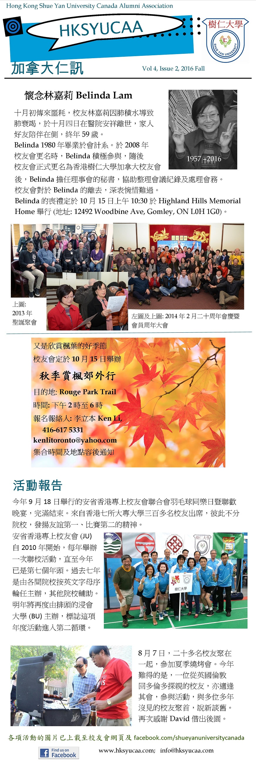 HKSYUCAA Newsletter 2016 fall - resize