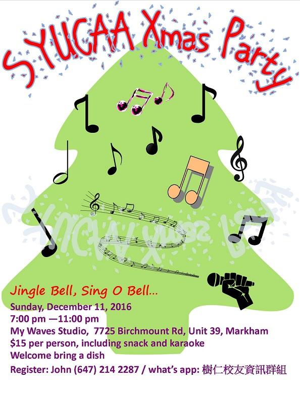 SY Xmas Party 2016 Poster