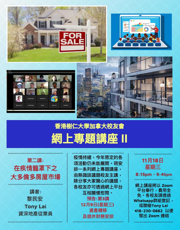 SY Webinar 2 Poster