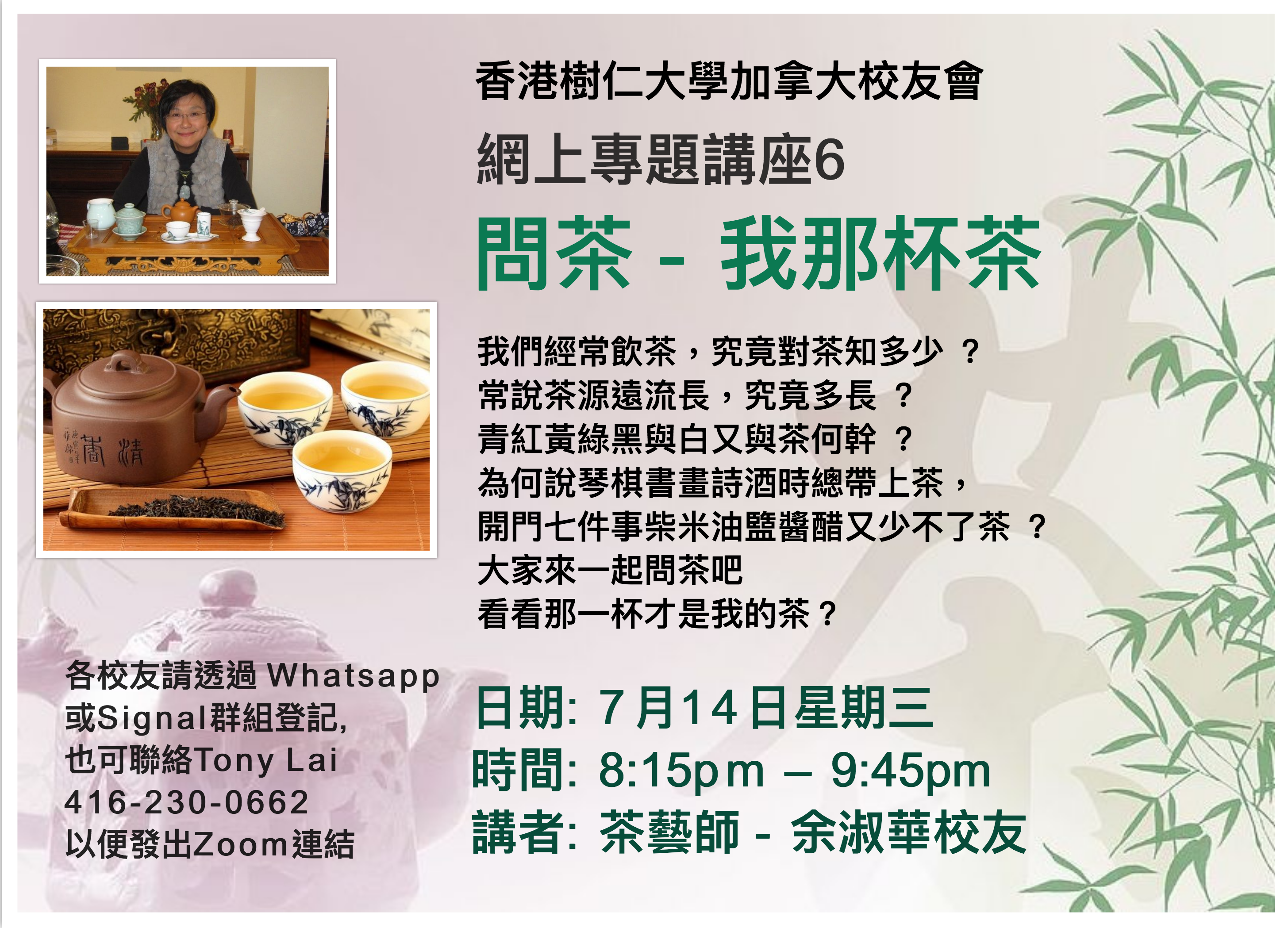 SY Tea Seminar Poster V3