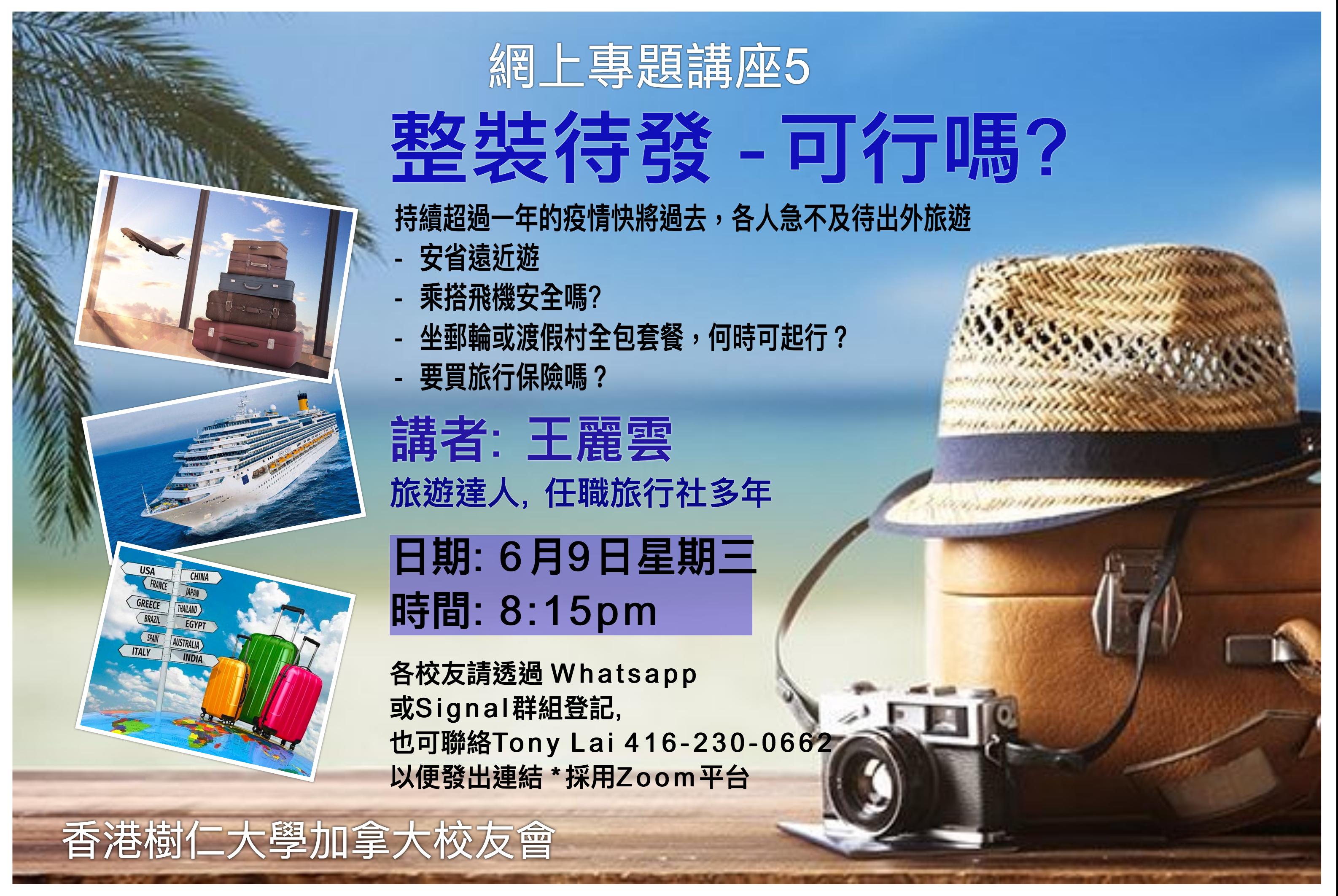 SY Webinar Travel V3